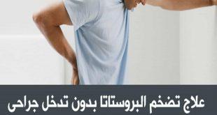 صورة علاج تضخم البروستاتا , علاج سريع لتضخم البروستاتا