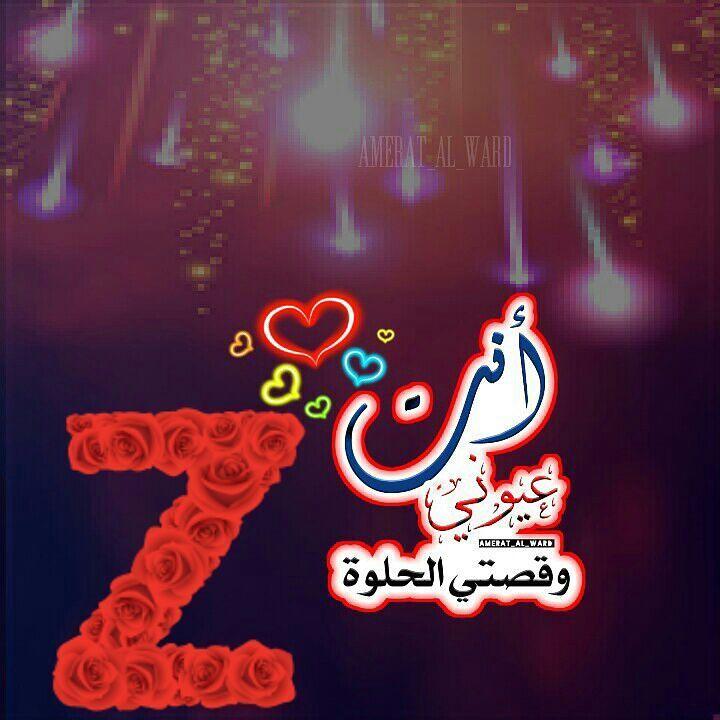 بالصور صور حرف z , حلفيات فيسبوك تبداء باول حرف من اسمك Z 1530 5