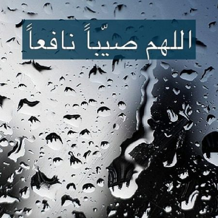 بالصور دعاء المطر , ماهو دعاء الذي يقال حين تنزل المطر 1533 1