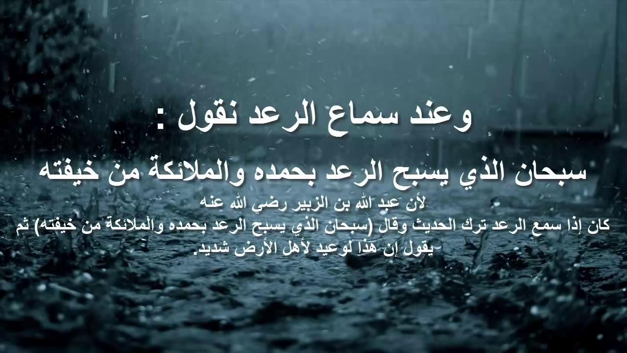 بالصور دعاء المطر , ماهو دعاء الذي يقال حين تنزل المطر 1533 2