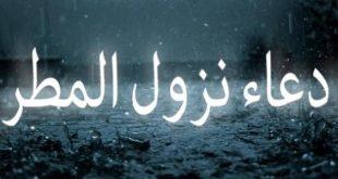 صوره دعاء المطر , ماهو دعاء الذي يقال حين تنزل المطر