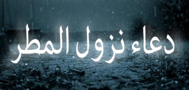 صور دعاء المطر , ماهو دعاء الذي يقال حين تنزل المطر