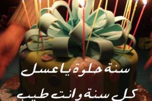صورة صوراعياد ميلاد , بطاقة تهنئة لكل من نحبهم في عيد ميلاد