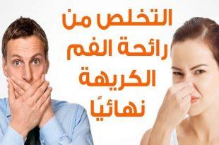 صوره علاج رائحة الفم الكريهة , ماهو علاج الافضل لمنع رائحه الفم الكريهة