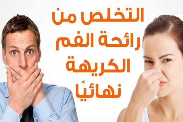 بالصور علاج رائحة الفم الكريهة , ماهو علاج الافضل لمنع رائحه الفم الكريهة 1567