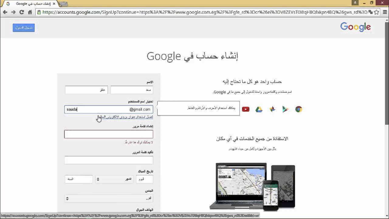 بالصور كيف اعمل ايميل , خطوات عمل جي ميل علي جوجل 1734 1