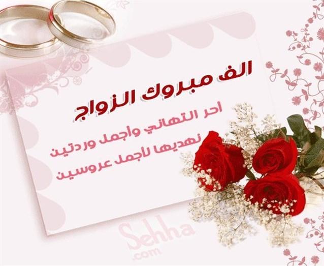 صورة كلمات تهنئة بالزواج , كلمات جميلة للتهنئة بعقد القران