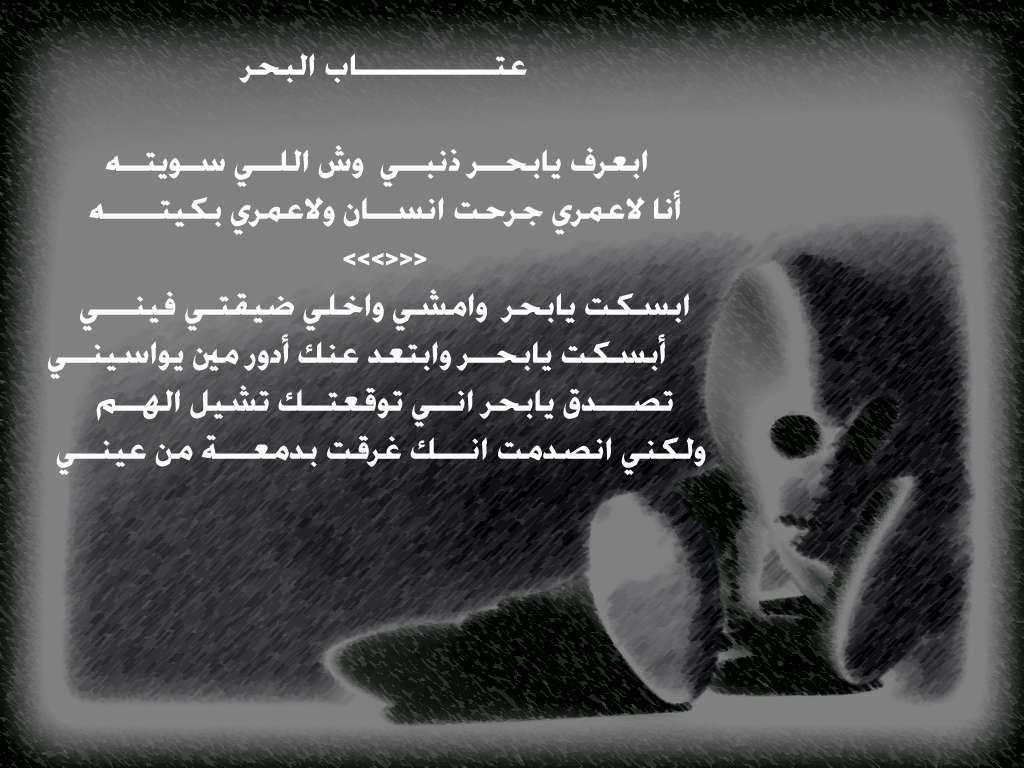 صورة شعر عتاب للحبيب , اشعار و كلمات تلمس القلب لعتاب الحبيب
