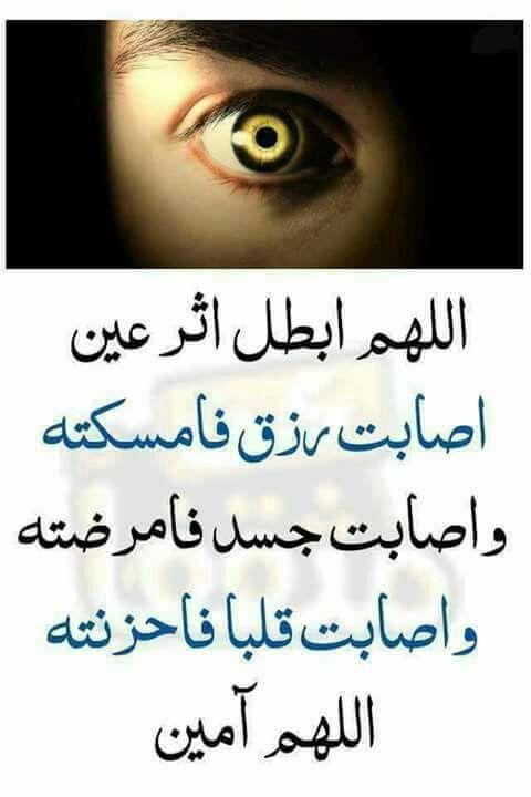 بالصور الحسد والعين , العين و اقوي كلمات عن الحسد 2011 11