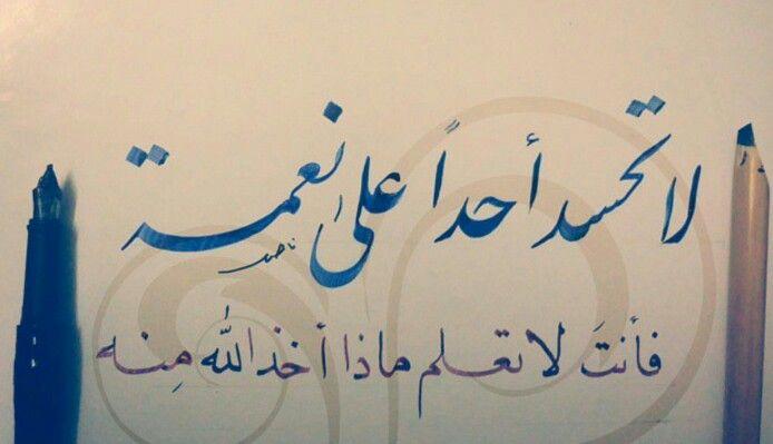 بالصور الحسد والعين , العين و اقوي كلمات عن الحسد 2011 2