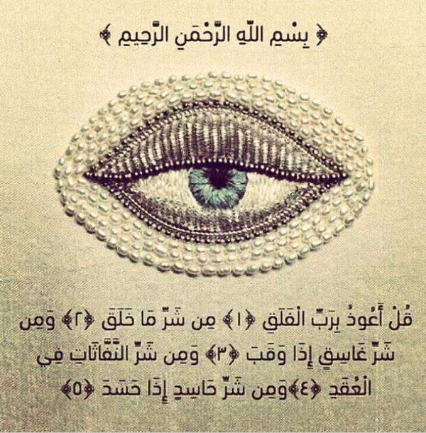 بالصور الحسد والعين , العين و اقوي كلمات عن الحسد 2011 6