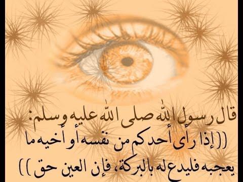 بالصور الحسد والعين , العين و اقوي كلمات عن الحسد 2011 8