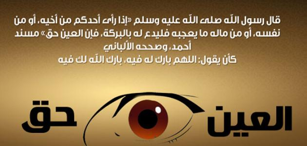 صور الحسد والعين , العين و اقوي كلمات عن الحسد