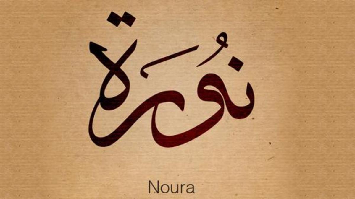 بالصور معنى اسم نوره , معاني الاسماء 3230 1