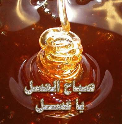 بالصور صور صباح العسل , اجمل صور الصباح 3266 1