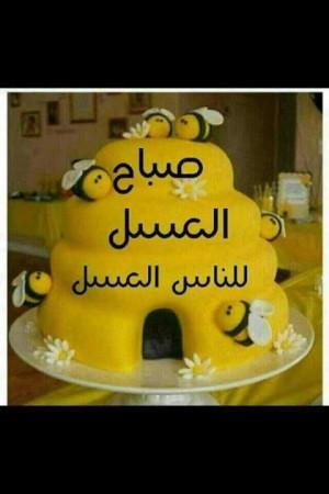 بالصور صور صباح العسل , اجمل صور الصباح 3266 2