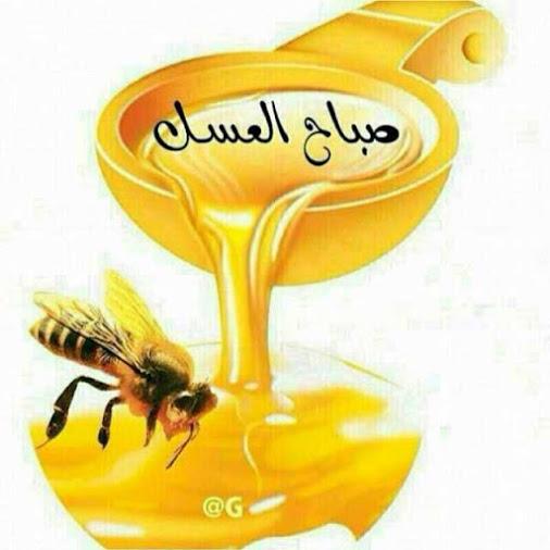 بالصور صور صباح العسل , اجمل صور الصباح 3266 3