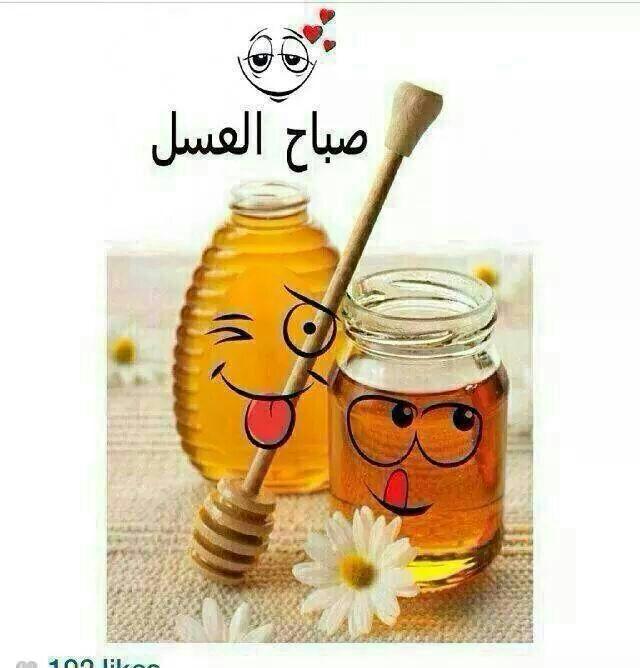 بالصور صور صباح العسل , اجمل صور الصباح 3266 4