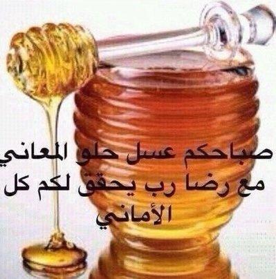 بالصور صور صباح العسل , اجمل صور الصباح 3266 5