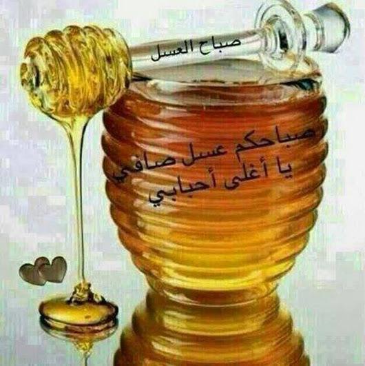 بالصور صور صباح العسل , اجمل صور الصباح 3266 6