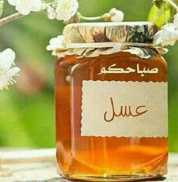 بالصور صور صباح العسل , اجمل صور الصباح