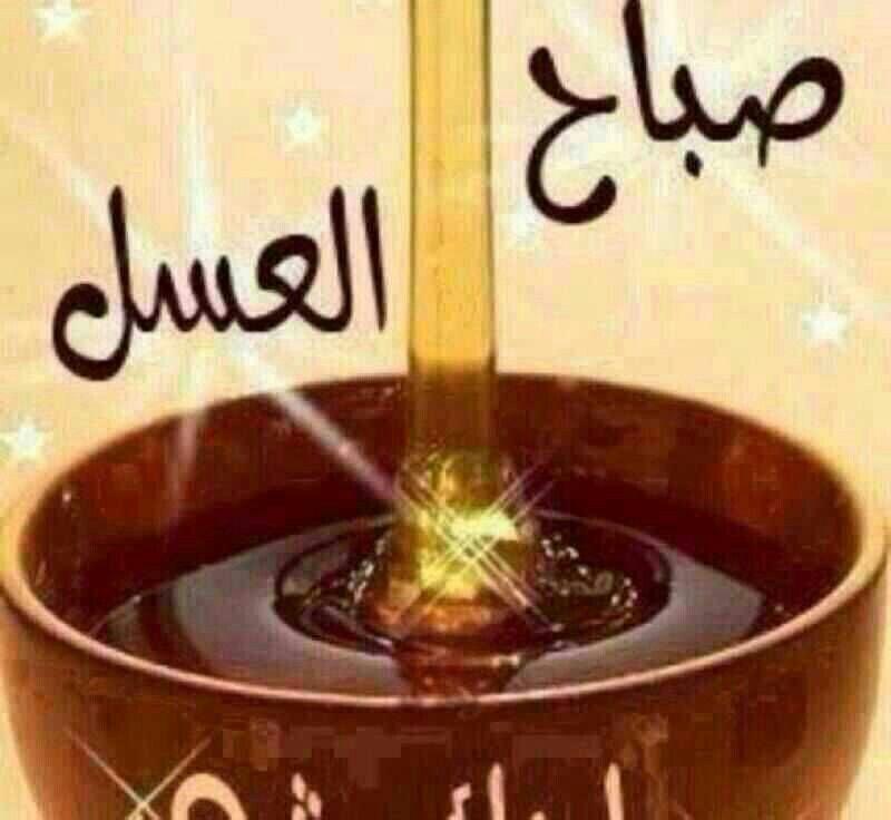 بالصور صور صباح العسل , اجمل صور الصباح 3266