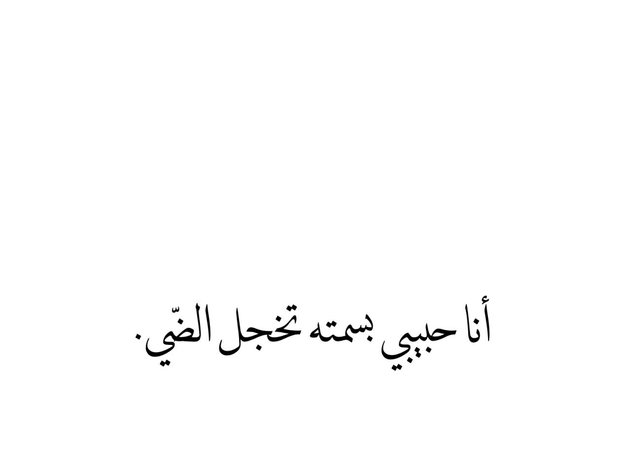 بالصور شعر حب وشوق , اجمل القصائد الشعرية في الحب 3281 1