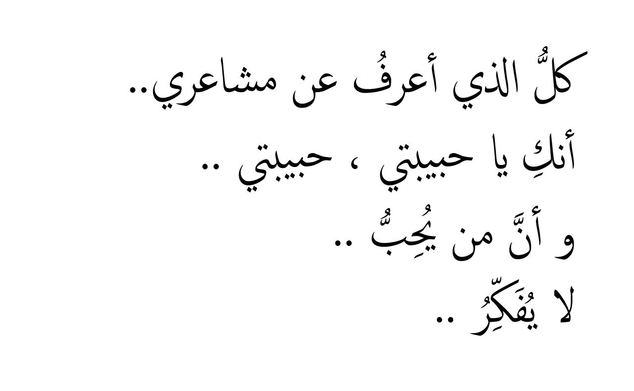 بالصور شعر حب وشوق , اجمل القصائد الشعرية في الحب 3281