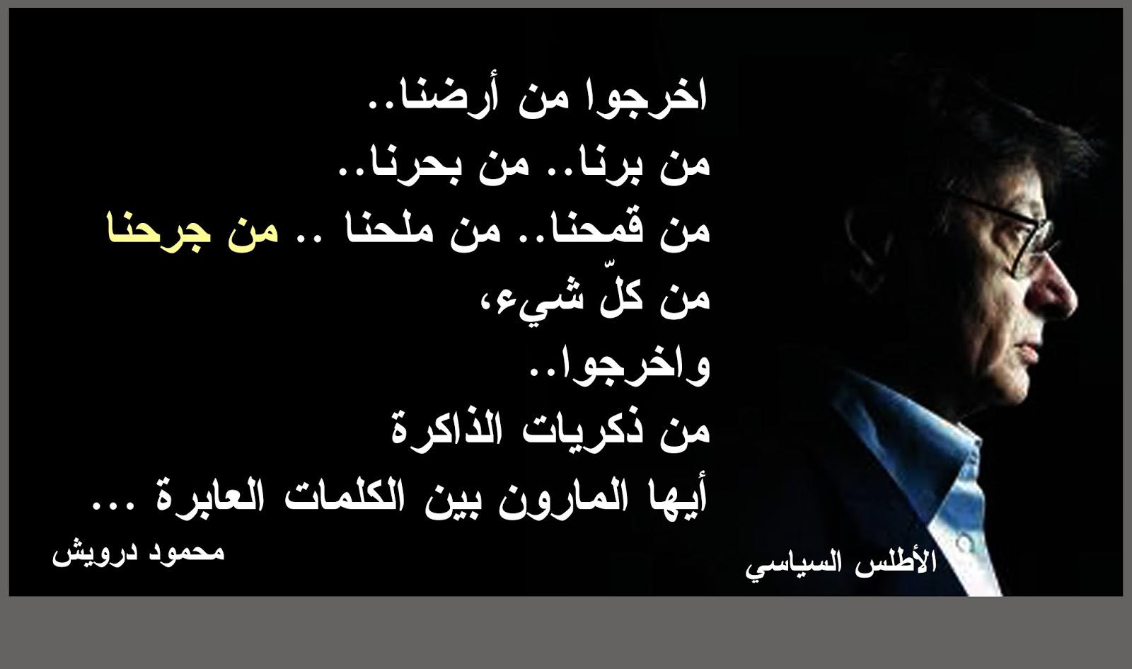 صوره شعر محمود درويش , اجمل الاشعار