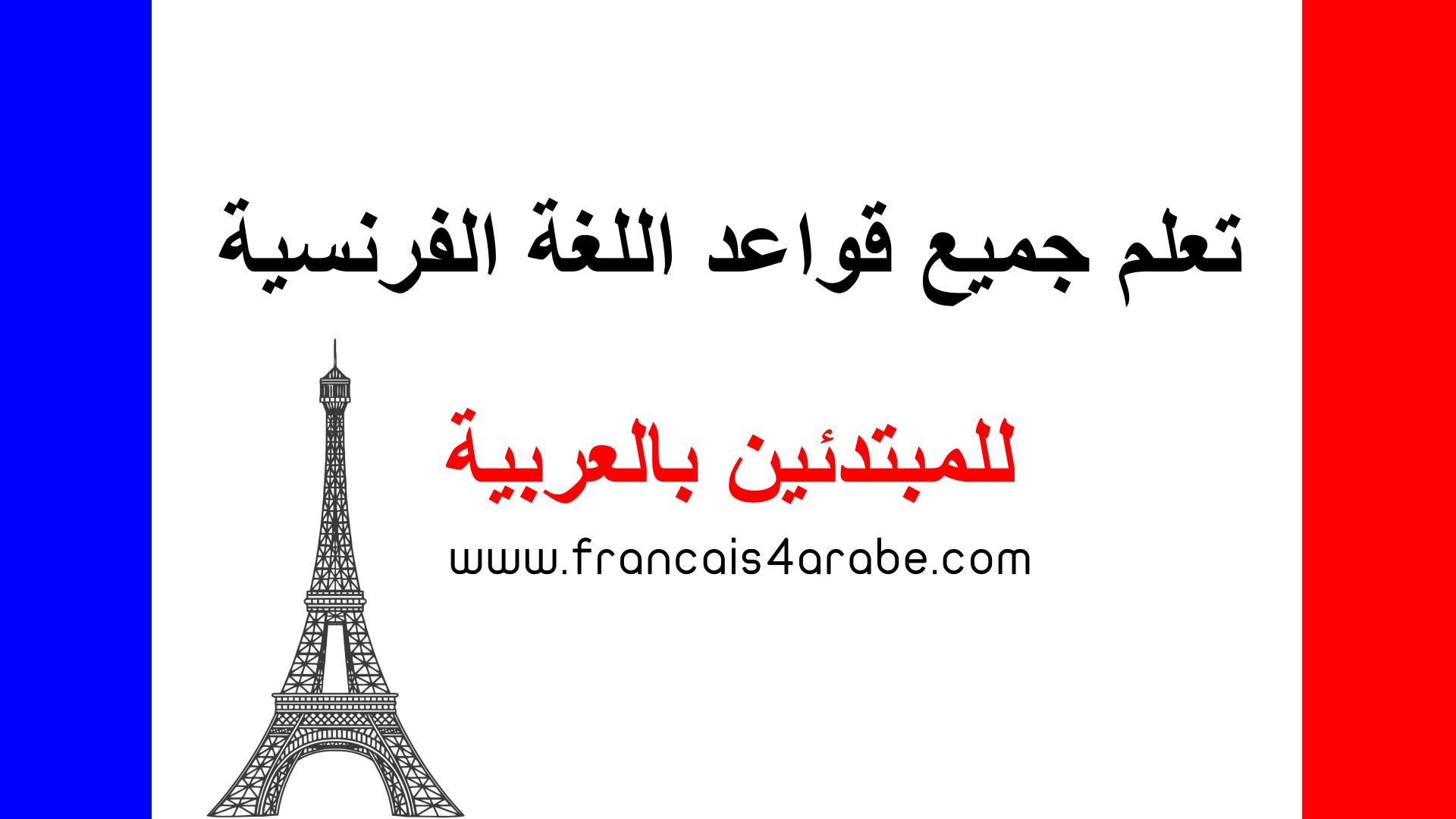 صور دروس اللغة الفرنسية , دروس لتعلم اللغة
