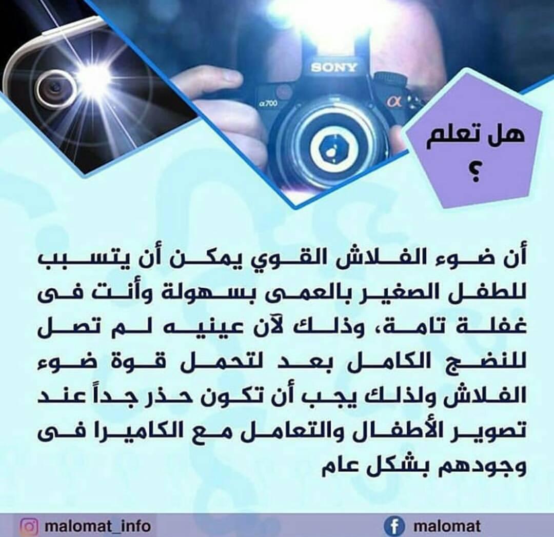 بالصور هل تعلم للاطفال , اسئلة الاطفال 3304 8