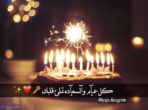 بالصور صور عيد ميلاد حبيبي , صور عيد ميلاد 3306 10