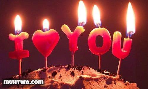 بالصور صور عيد ميلاد حبيبي , صور عيد ميلاد 3306 5