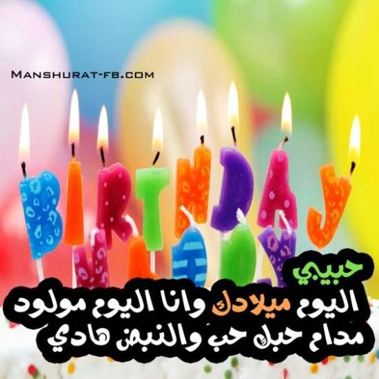 بالصور صور عيد ميلاد حبيبي , صور عيد ميلاد 3306 6