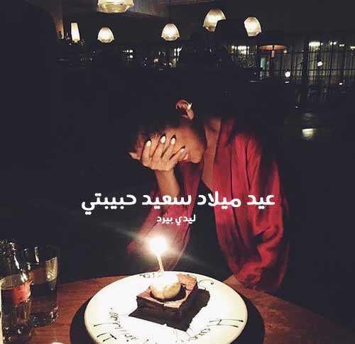 بالصور صور عيد ميلاد حبيبي , صور عيد ميلاد 3306 7