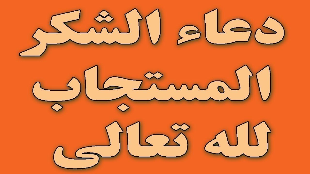 صوره دعاء شكر لله , اجمل الادعية الاسلامية