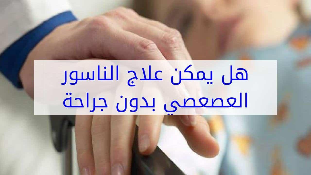 بالصور مرض الناسور , ماهو مرض الناسور 3389