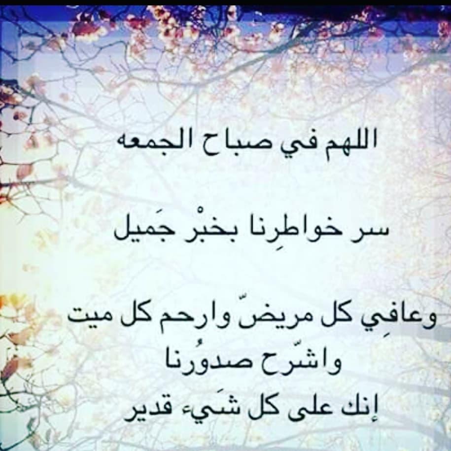 بالصور صباح الجمعه , اجمل رسائل ليوم الجمعة 3405 1