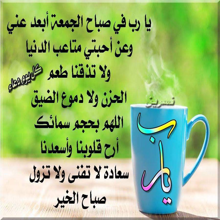 بالصور صباح الجمعه , اجمل رسائل ليوم الجمعة 3405 10
