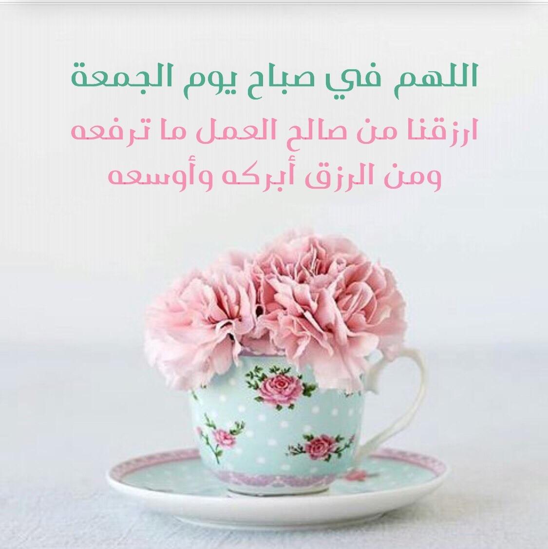 بالصور صباح الجمعه , اجمل رسائل ليوم الجمعة 3405 2