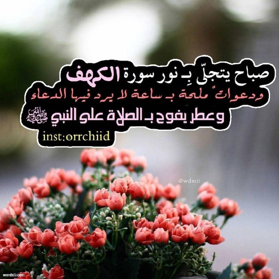 بالصور صباح الجمعه , اجمل رسائل ليوم الجمعة 3405 3