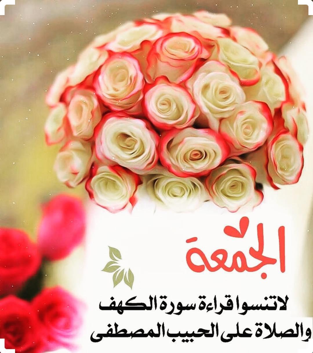 بالصور صباح الجمعه , اجمل رسائل ليوم الجمعة 3405 6