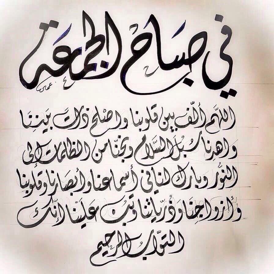بالصور صباح الجمعه , اجمل رسائل ليوم الجمعة 3405 7