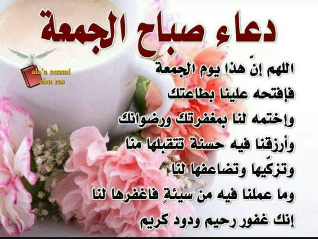 بالصور صباح الجمعه , اجمل رسائل ليوم الجمعة 3405 8