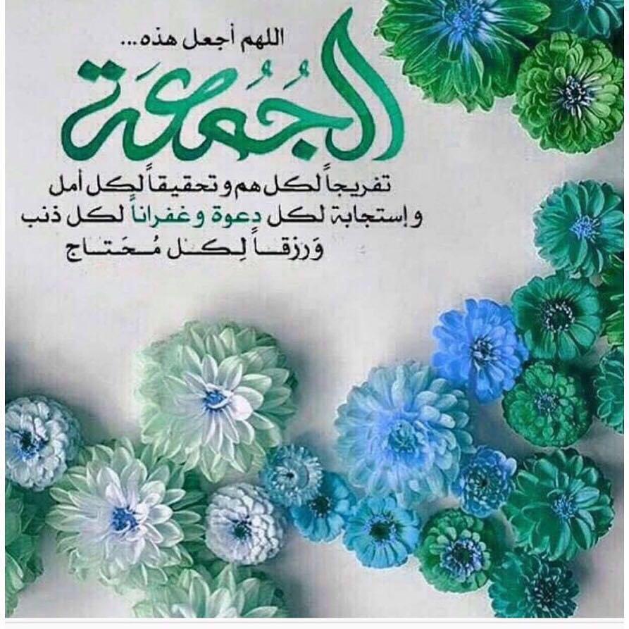 بالصور صباح الجمعه , اجمل رسائل ليوم الجمعة 3405 9
