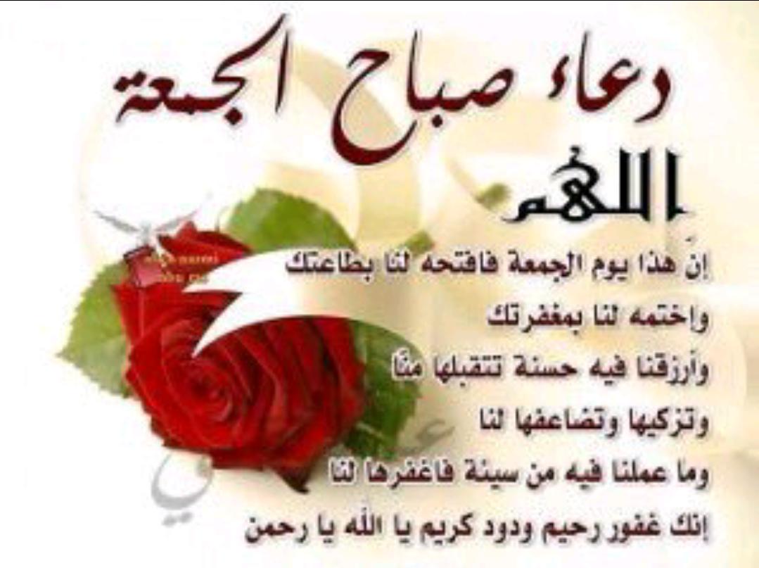 بالصور صباح الجمعه , اجمل رسائل ليوم الجمعة 3405