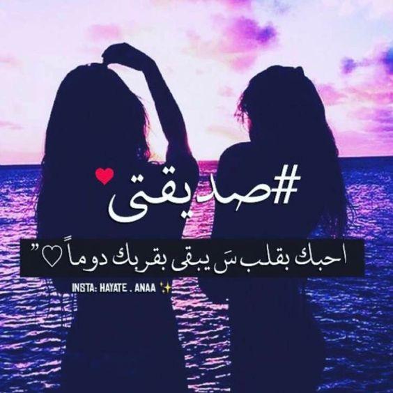 بالصور كلمات جميلة عن الصداقة , عبارات عن الصديق الحقيقي 344 4