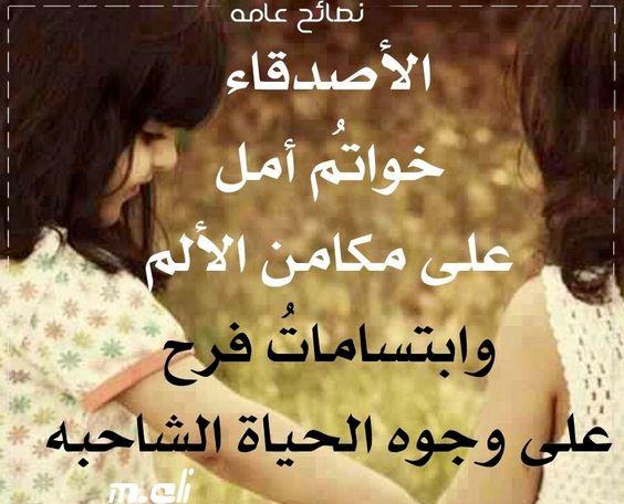 بالصور كلمات جميلة عن الصداقة , عبارات عن الصديق الحقيقي 344 9