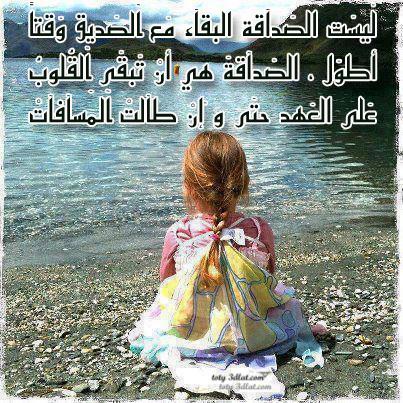 بالصور كلمات جميلة عن الصداقة , عبارات عن الصديق الحقيقي 344