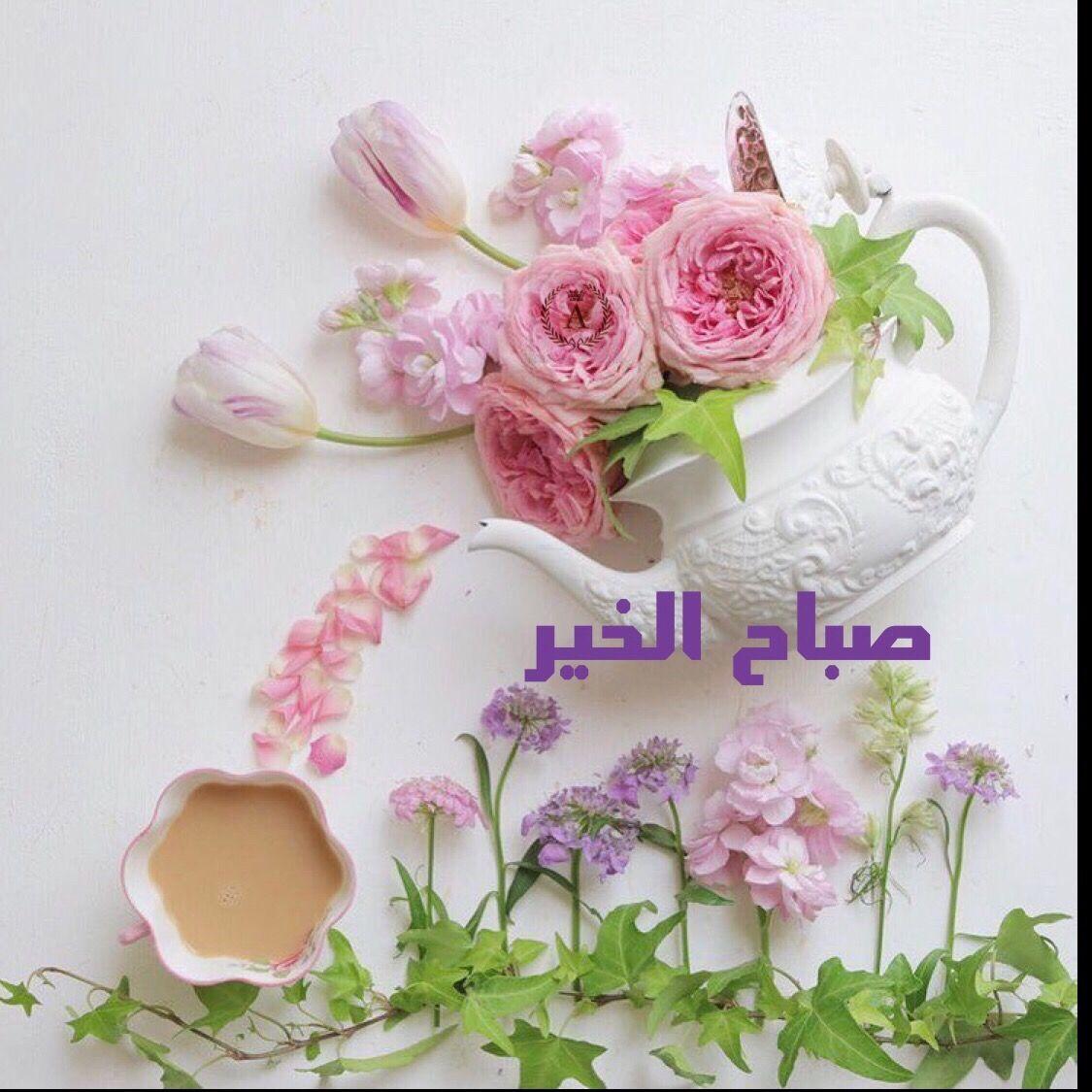 بالصور صورصباح الخير جديده , اجمل صور صباح الخير 3449 3